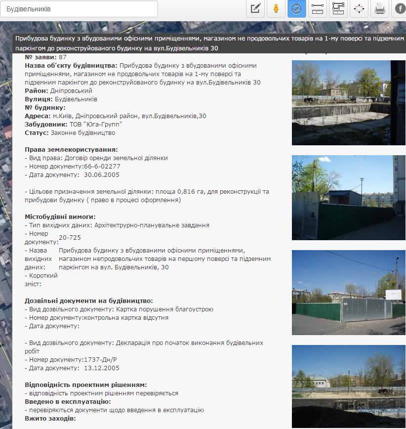 Дом на Строителей скриншот