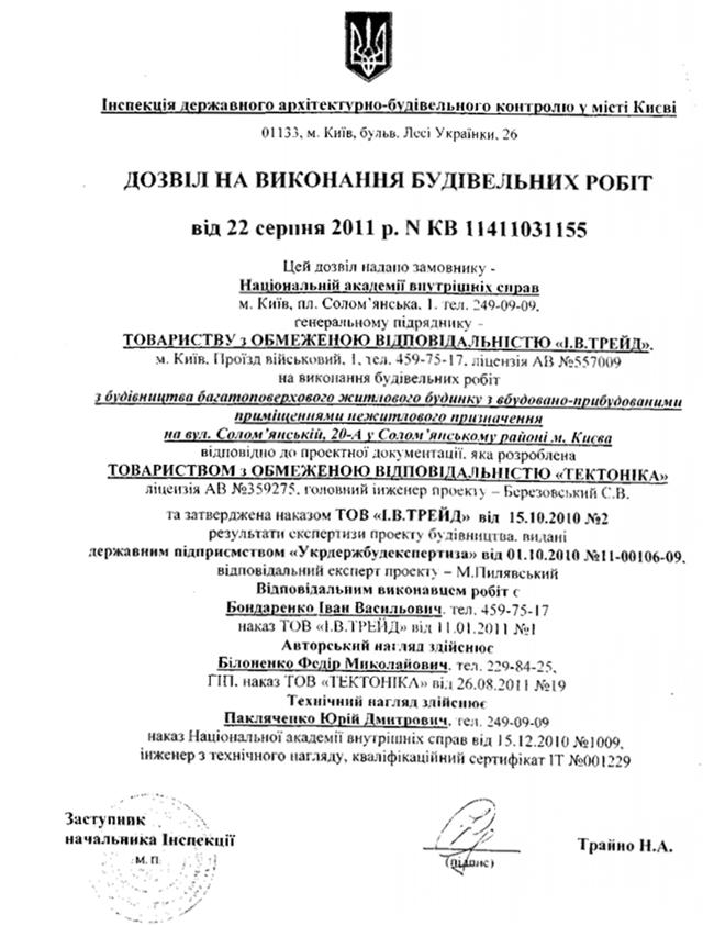 ЖК Соломенская 20 а разрешение