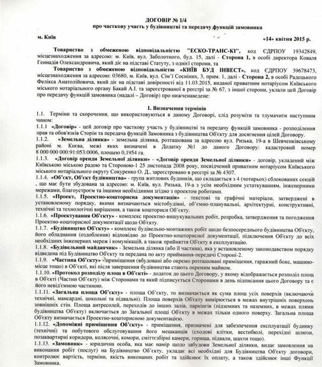 ЖК «Прибалтийский» договор