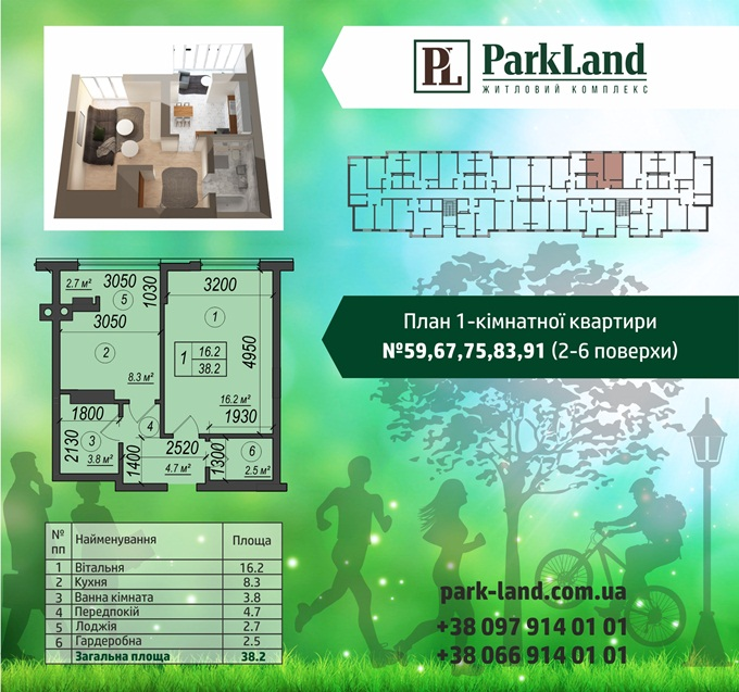 ЖК «ParkLand» 1 комнатная