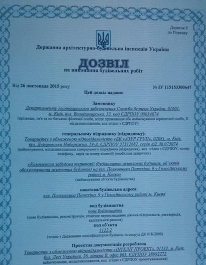 ЖК «Берген» дозвіл