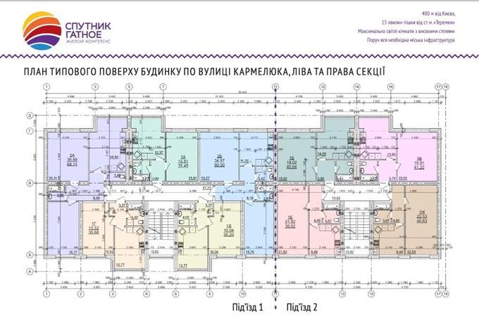 ЖК «Спутник-Гатное» поэтаж Кармелюка