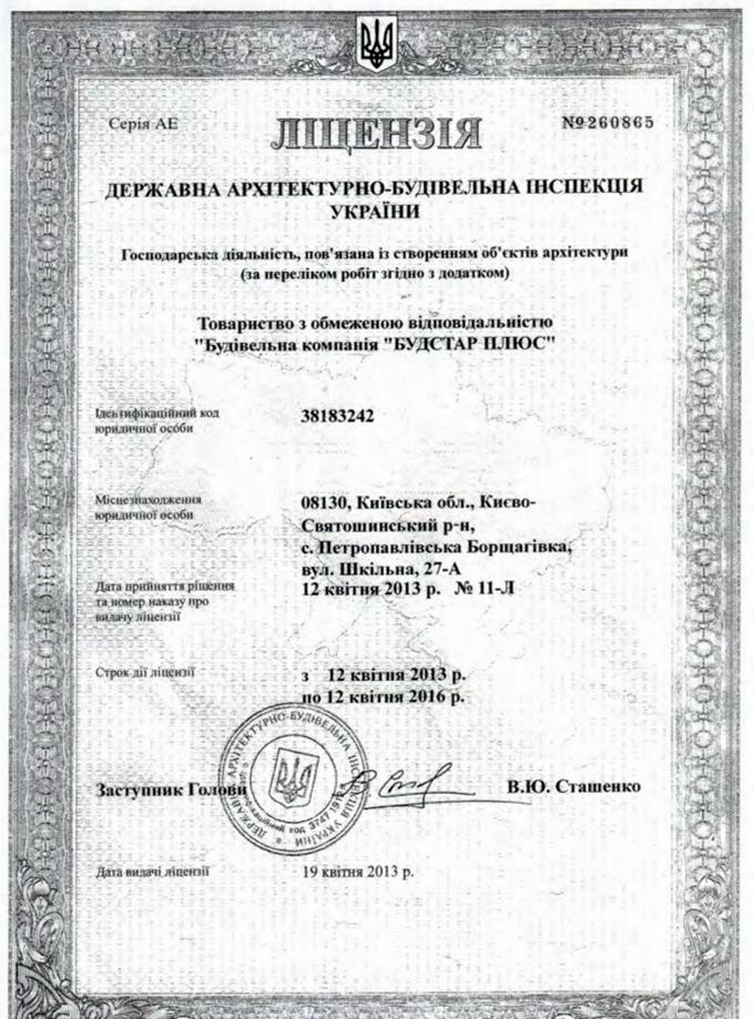 ЖК «Козацкий Гай» лицензия генподрядчика