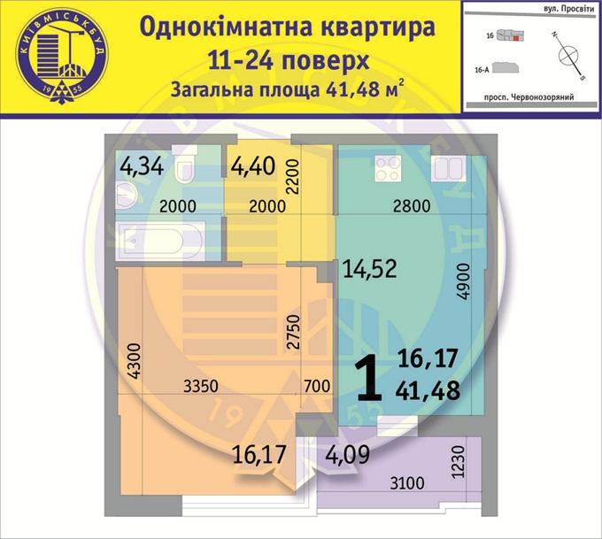 ЖК «Освиты» от КГС однокомнатная квартира