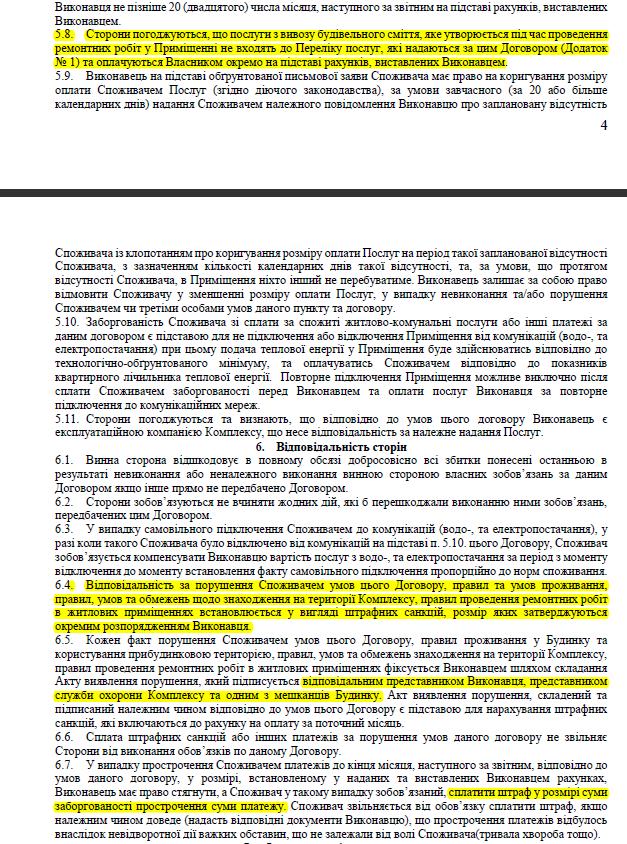 Что происходит в ЖК «Кришталеві джерела» договор