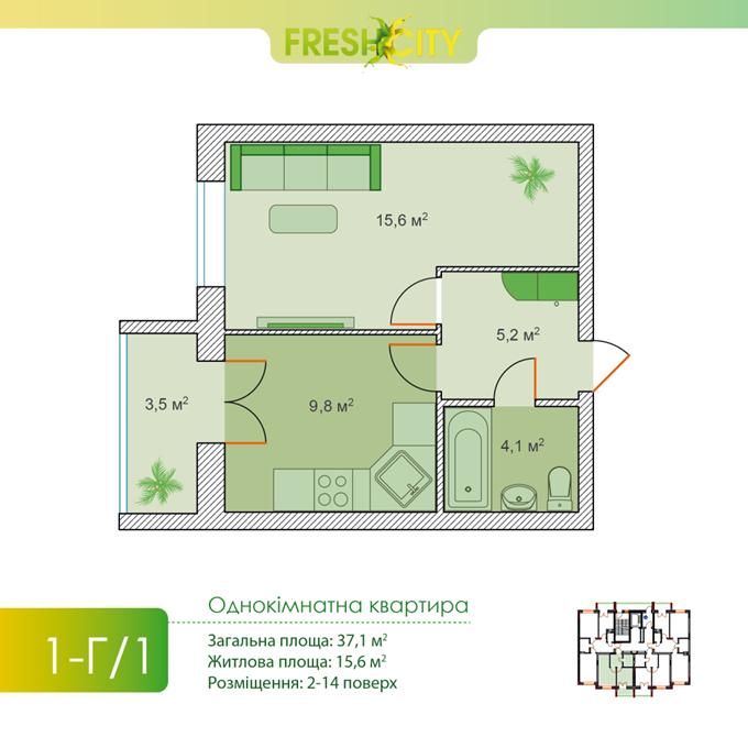 Микрорайон «Фреш Сити» в Ирпене планировка однокомнатной квартиры