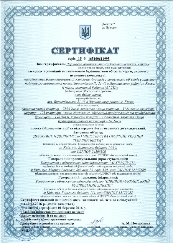 ЖК «Оберег» от Укрбуда сертификат