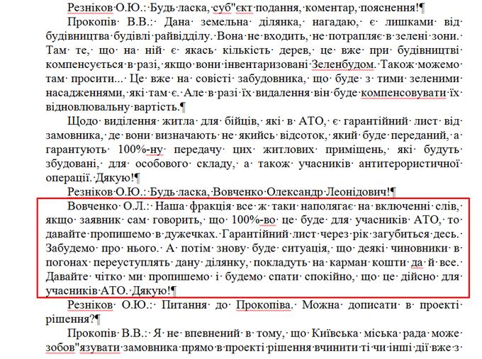ЖК «Верховина» от Укрбуд стенограмма