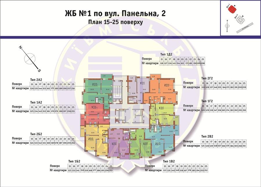 ЖК на Панельной от КГС поэтажный план