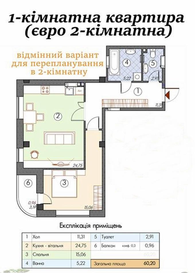 ЖК «Саванна Сити» однокомнатная квартира планировка