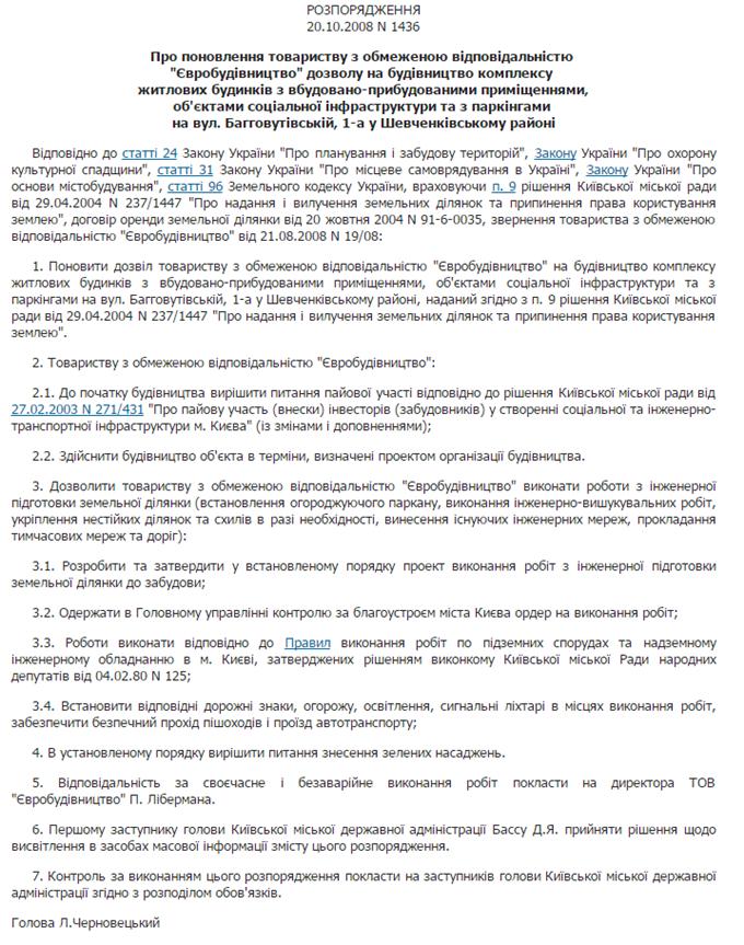 ЖК «Кирилловский Гай» от Укрбуд земля