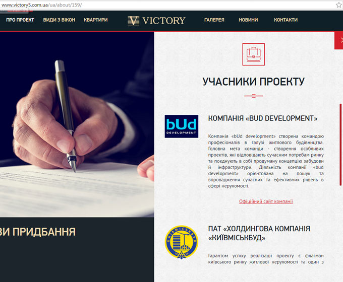 ЖК Виктори В на Победы учасники проекта