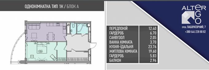 ЖК «Альтер Эго» от ГЕОС планировка однокомнатной квартиры