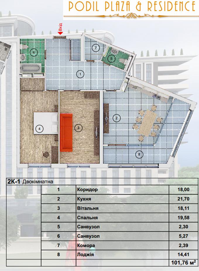 ЖК Подол Плаза энд Резиденс планировка двухкомнатной квартиры