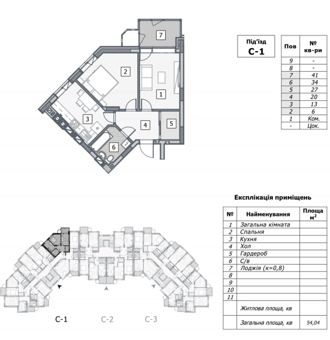 ЖК «На Прорезной» в Гостомеле планировка двухкомнатной квартиры