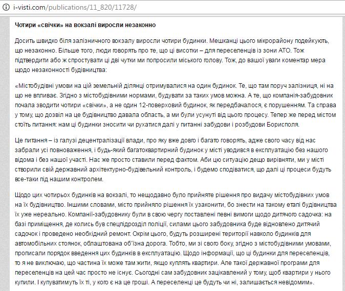 ЖК «Солнечный» в Борисполе в газете пишут