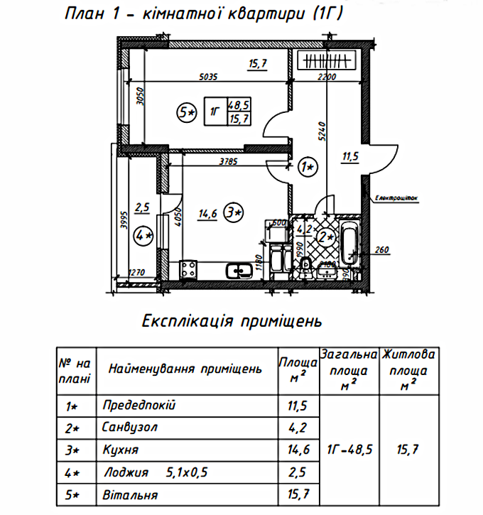 ЖК «Солнечный» в Борисполе планировка однокомнатной квартиры