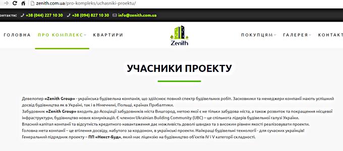 ЖК «Зенит» в Вышгороде учасники проекта