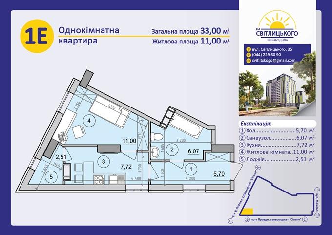 ЖК на Светлицкого, 35 планировка однокомнатной квартиры
