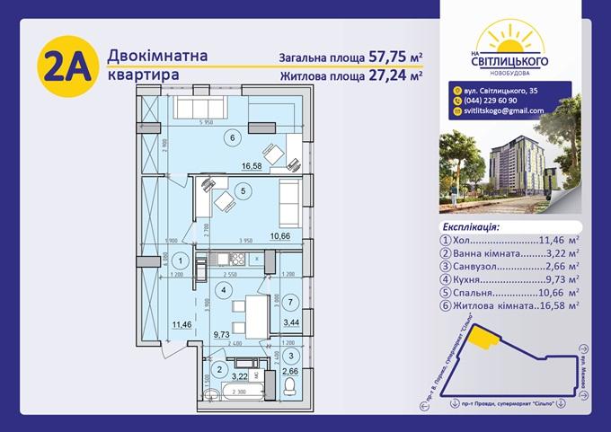 ЖК на Светлицкого, 35 планировка двухкомнатной квартиры