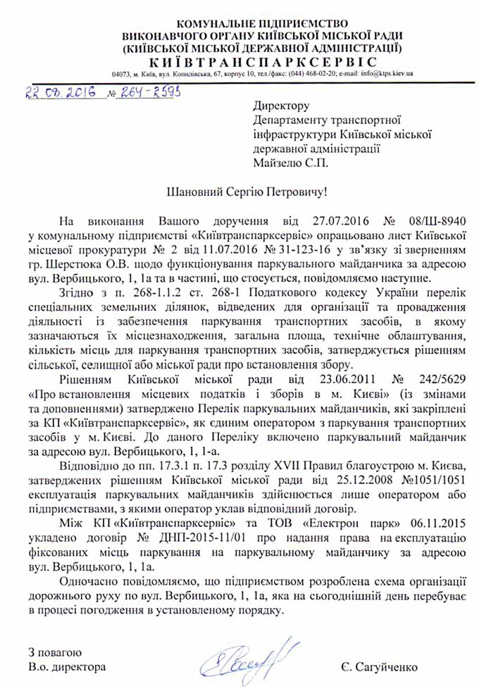 ЖК «Злагода» от Укрбуд документ
