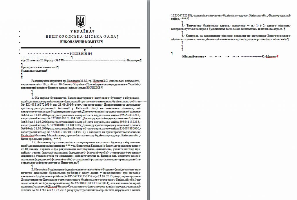 ЖК «Французский Бульвар» в Вышгороде решение о присвоении адреса