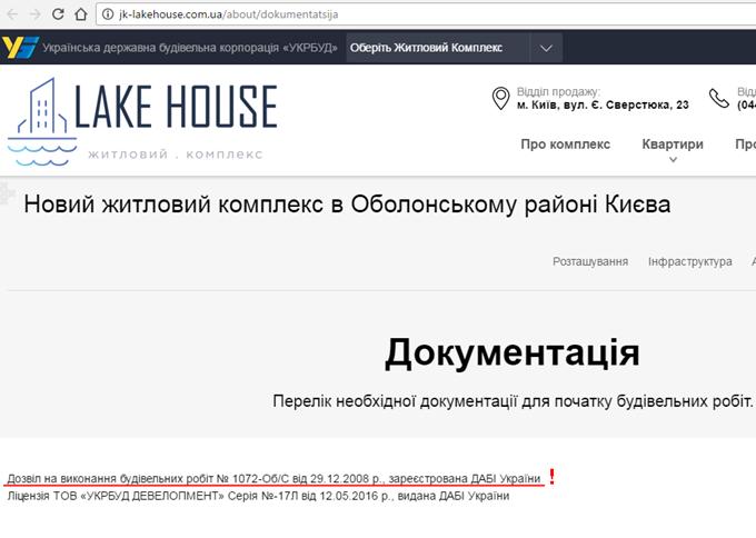 ЖК «Гармония» от УкрБуд разрешение на строительство