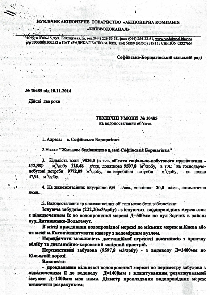 ЖК «Киевский Маеток» в Софиевской Борщаговке технические условия