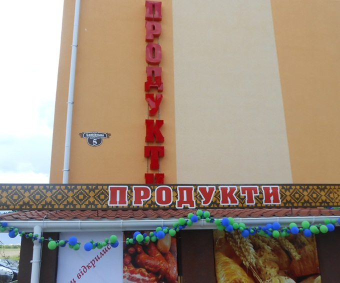 ЖК «Киевский Маеток» в Софиевской Борщаговке магазин
