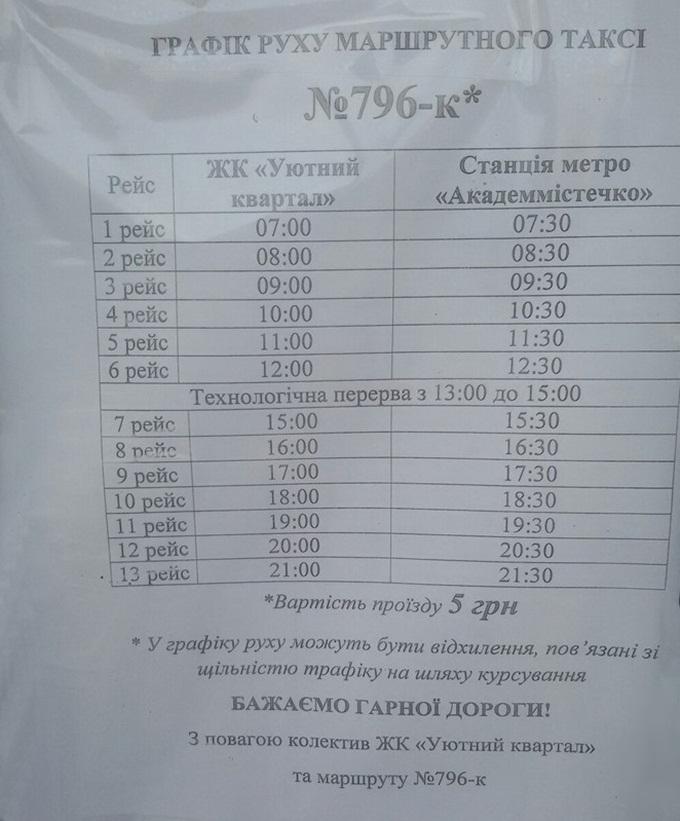Год спустя: ЖК «Уютный квартал» рассписание транспорта