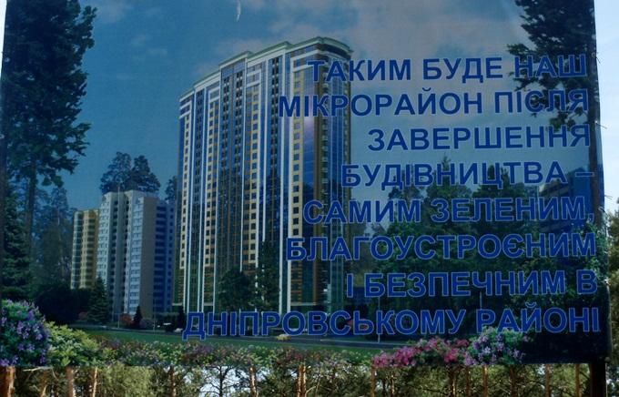 ЖК «Автограф» обещания застройщика