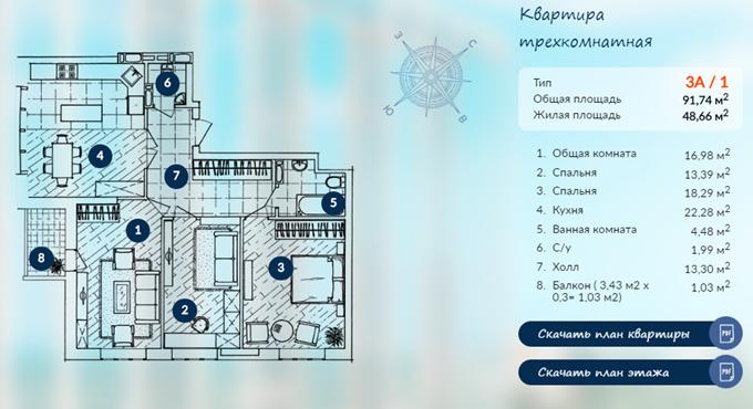ЖК «Автограф» планировка трехкомнатной квартиры