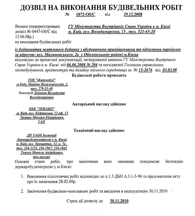 ЖК Лейк Хаус от УкрБуд разрешение на строительство