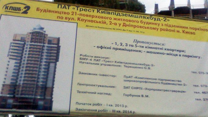 ЖК-на-Каунасской-2-а старый пасспорт комплекса