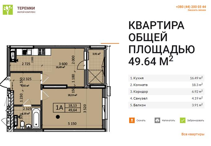 ЖК «Теремки» от Интергал-Буд планировка однокомнатной квартиры