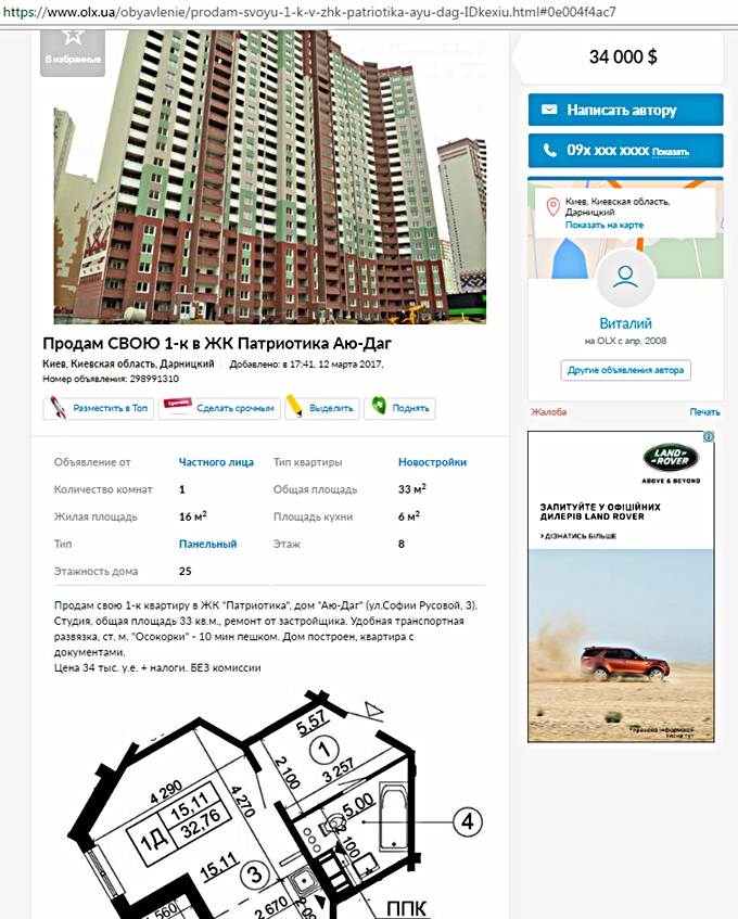 Год спустя: ЖК «Патриотика» от «Аркады» цены квартир на вторичке
