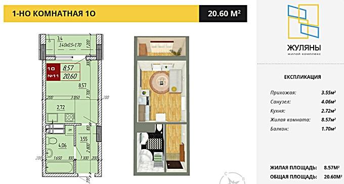 Планировка мини-квартиры в ЖК «Жуляны»