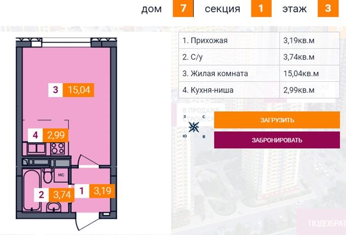 Планировка смарт-квартиры в ЖК «Яскравый»