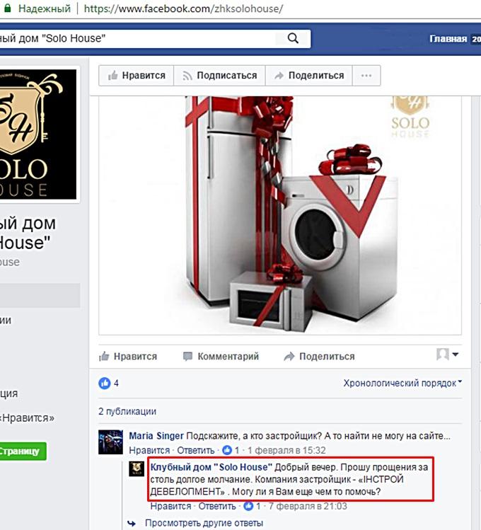 ЖК Solo House официальная страничка в ФБ