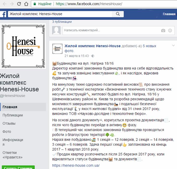 ЖК Henesi House на Татарке страница комплекса в фб