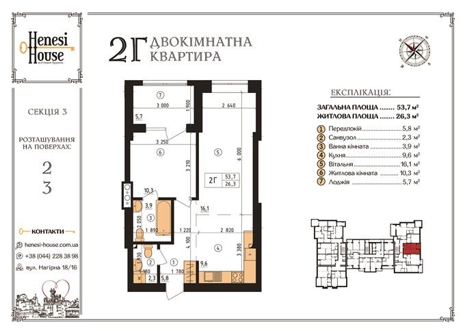 ЖК Henesi House на Татарке вариант планировки двухкомнатной квартиры