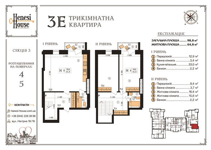 ЖК Henesi House на Татарке вариант планировки трехкомнатной двухуровневой квартиры