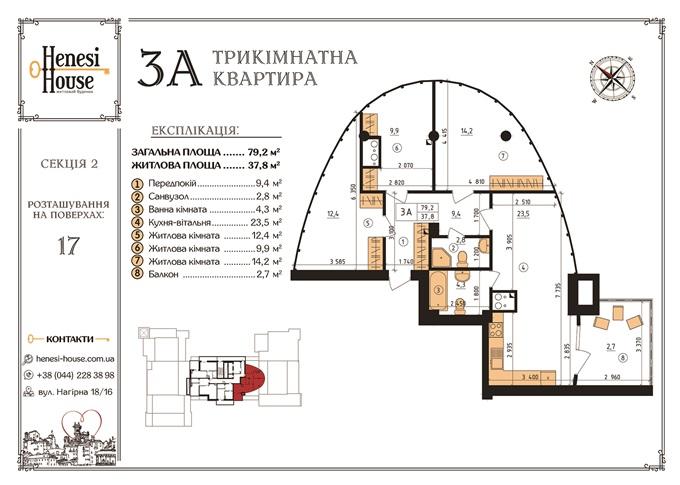 ЖК Henesi House на Татарке вариант планировки трехкомнатной квартиры