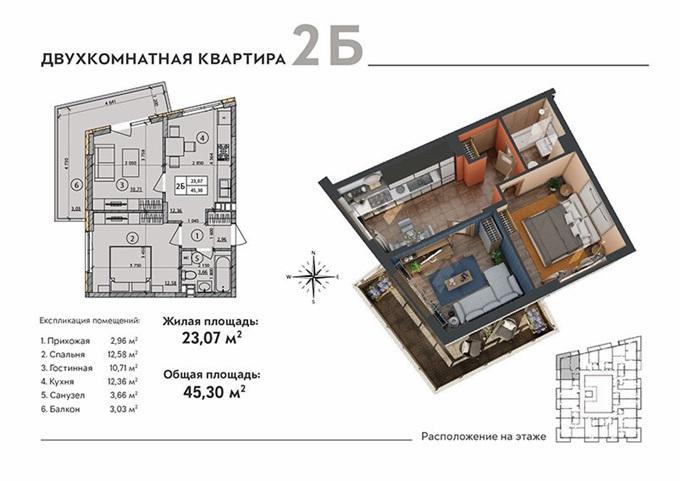 ЖК Прага на Троещине вариант двухкомнатной планировки квартиры