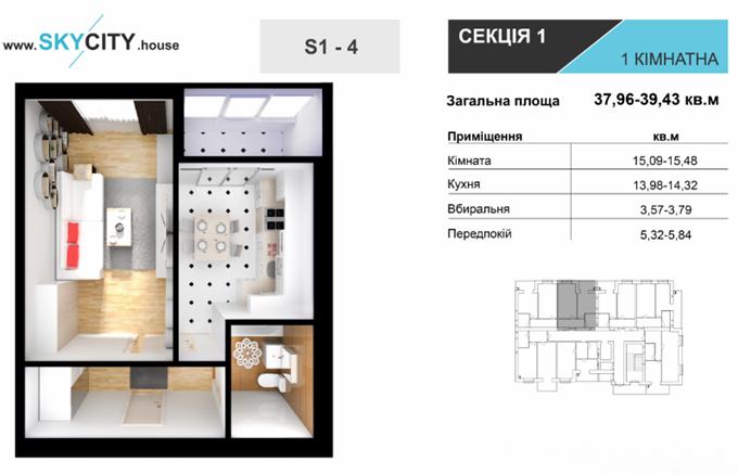 ЖК SkyCity в Борисполе вариант однокомнатной планировки первой секции