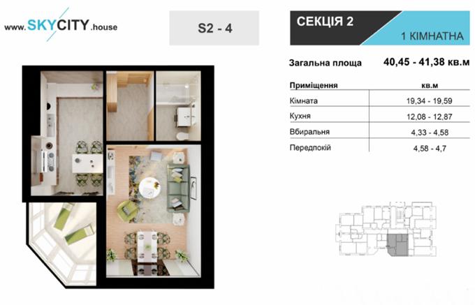 ЖК SkyCity в Борисполе вариант однокомнатной планировки второй секции
