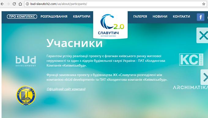 ЖК Славутич 2.0 от bUd development участники проекта