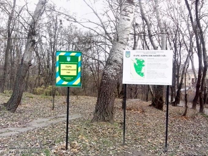 ЖК поблизости от крупных парков Кирилловский парк