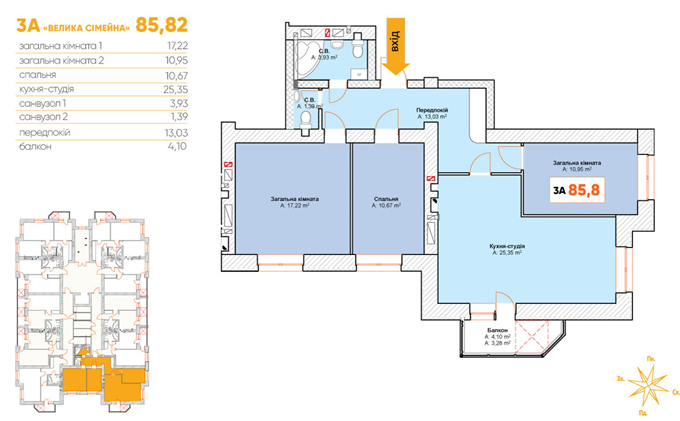ЖК Continent Буча планировка трехкомнатной квартиры