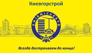 крупнейшие столичные застройщики Киевгорстрой